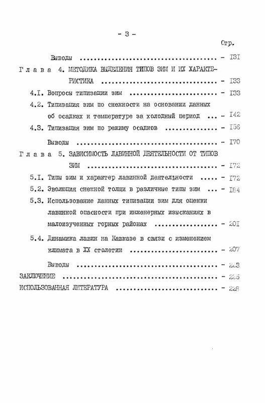 Содержание Зависимость лавинной деятельности от типов зим ( на примере Кавказа)