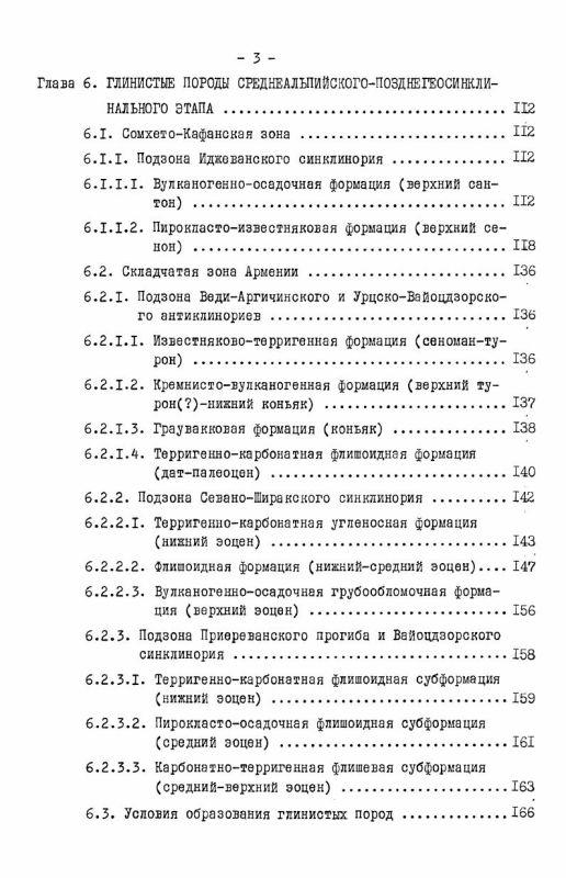 Содержание Глинообразование во внутренних областях геосинклиналей (на примере территории Армянской ССР)