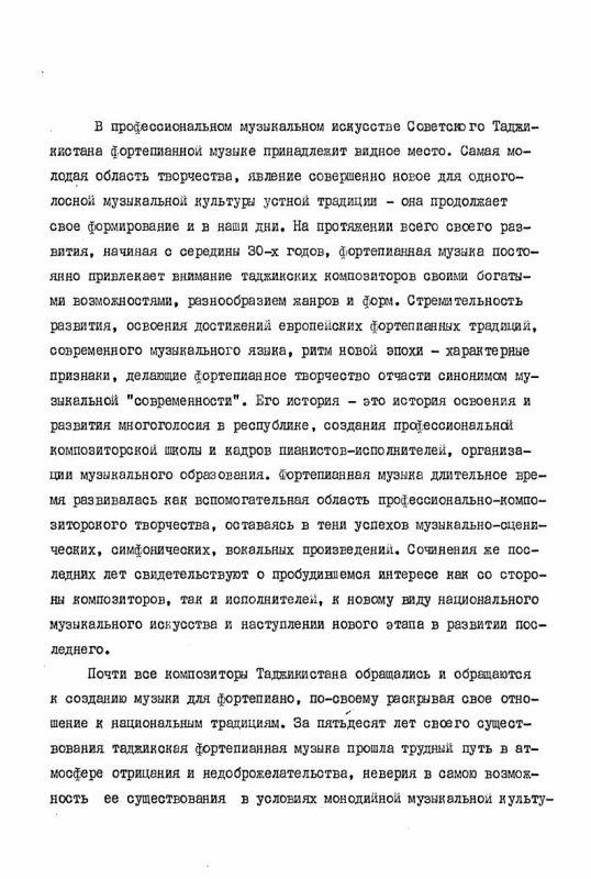 Содержание Таджикская фортепианная музыка и вопросы её интерпретации