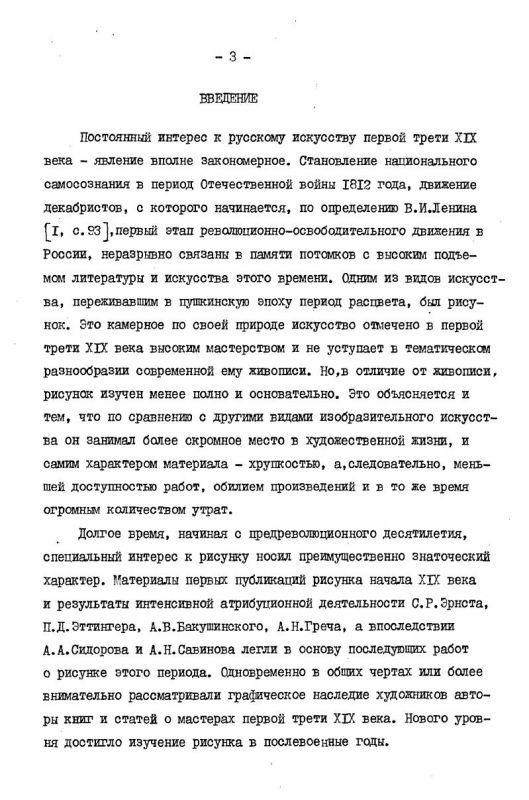 Содержание Подготовительный рисунок в творческой практике русских художников первой трети XIX века