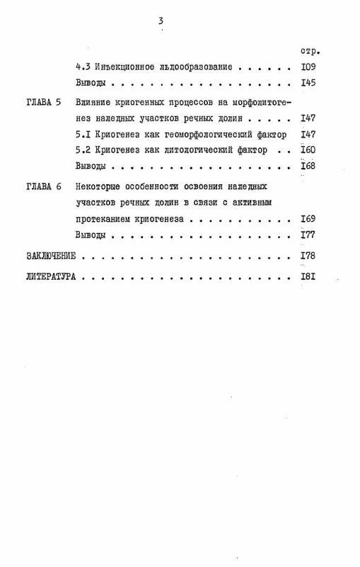 Содержание Криогенез в условиях активного наледеобразования (на примере Верхнечарской котловины)