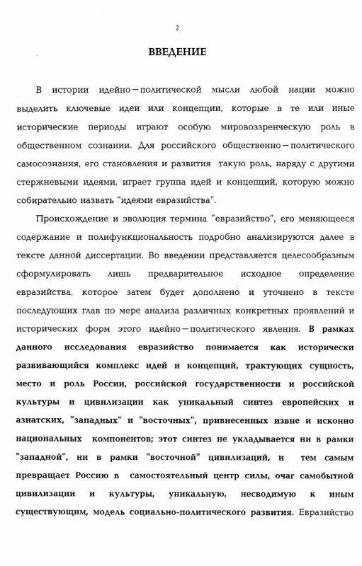 """Содержание Идеи """"евразийства"""" и современный российский идейно-политический процесс"""