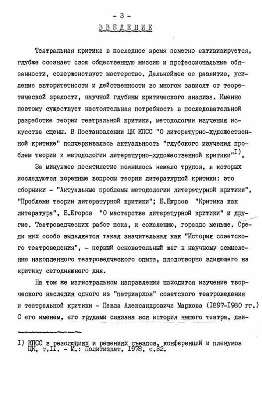 Содержание Театральная критика П.А. Маркова: система воззрений и принципов
