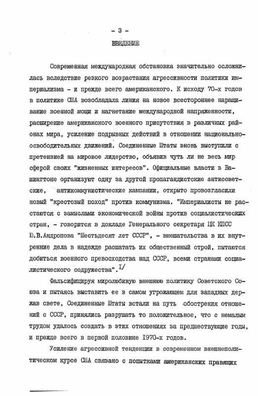 """Содержание Основные принципы политики """"сдерживания"""" и их преломление в современном курсе США по отношению к СССР"""