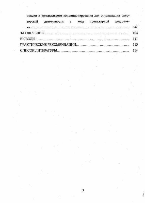 Содержание Эффективность сочетанного использования гипоксической тренировки, электроимпульсной нейрорегуляции и музыкального кондиционирования для коррекции функционального состояния организма операторов авиационного профиля