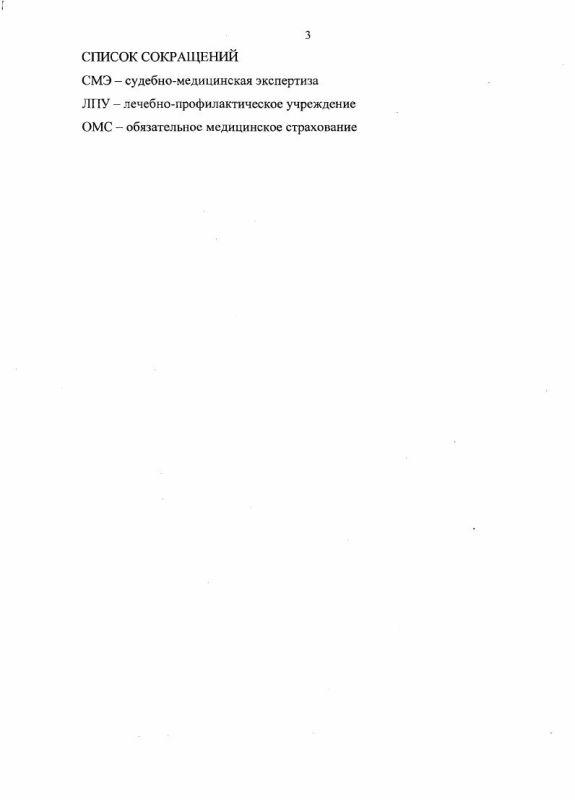 Содержание Социально-гигиеническая оценка организации работы отделов экспертизы трупов и живых лиц в территориальных бюро судебно-медицинской экспертизы