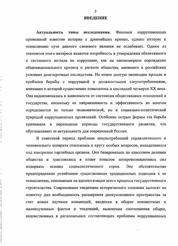 Содержание Становление и развитие системы государственных органов по борьбе с коррупционными проявлениями в начале 1920-х годов : на примерах Северного Кавказа