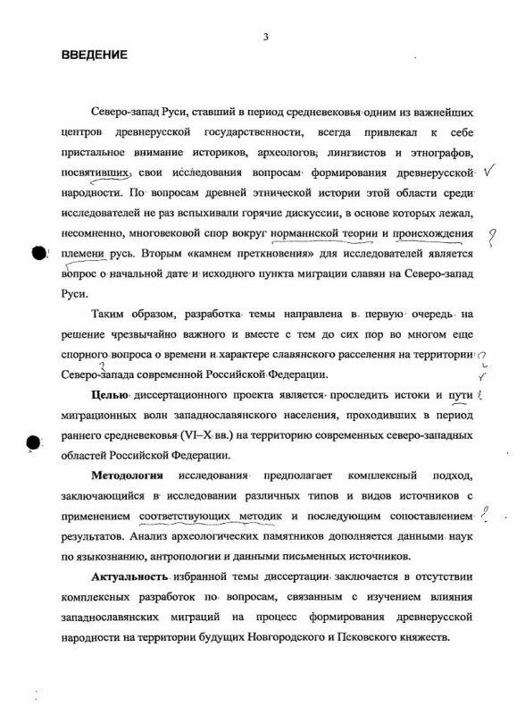Содержание Балтийские славяне и Северо-Западная Русь в раннем средневековье
