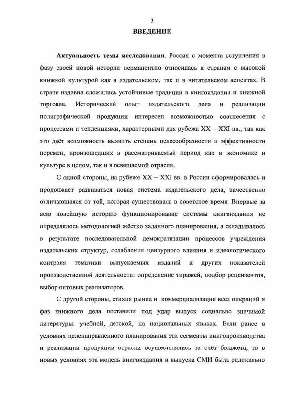 Содержание Издательское дело в Республике Коми в 1985-1995 годы: опыт становления в новых исторических условиях