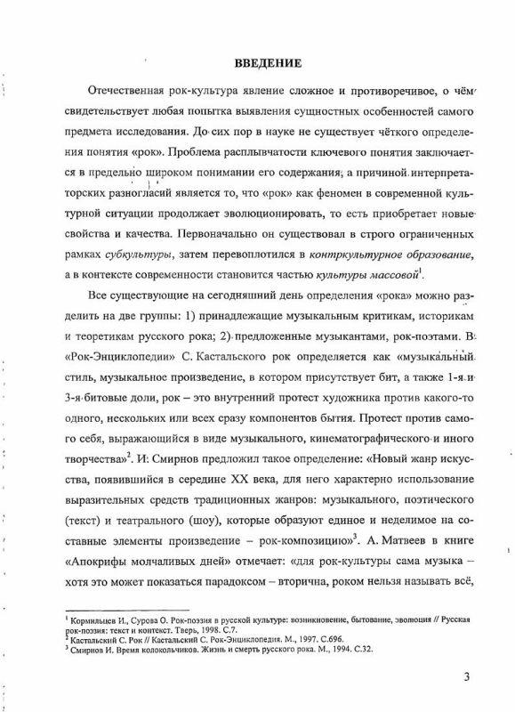"""Содержание Рок-альбом 1980-х годов как синтетический текст: Ю. Шевчук """"Пластун"""""""
