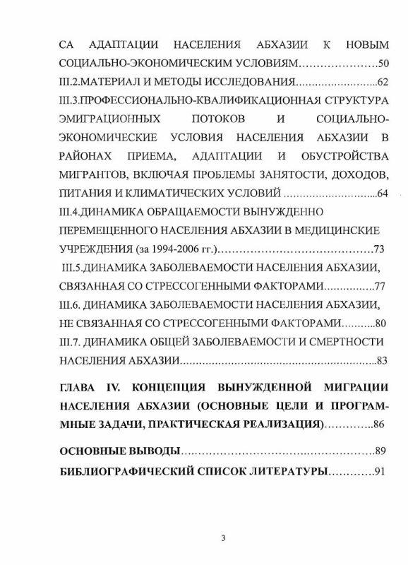 Содержание Социально-экологические аспекты вынужденной миграции населения Абхазии