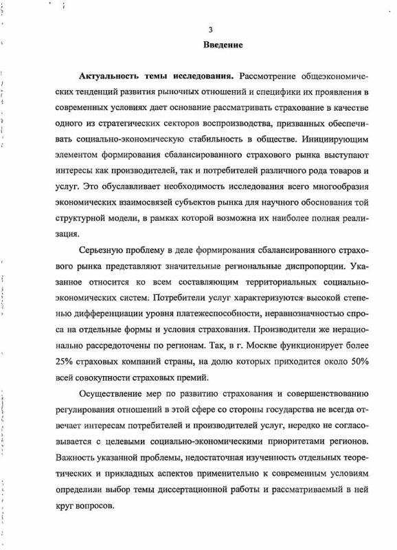 Содержание Формирование и развитие базовых сегментов рынка страховых услуг : на материалах Ставропольского края