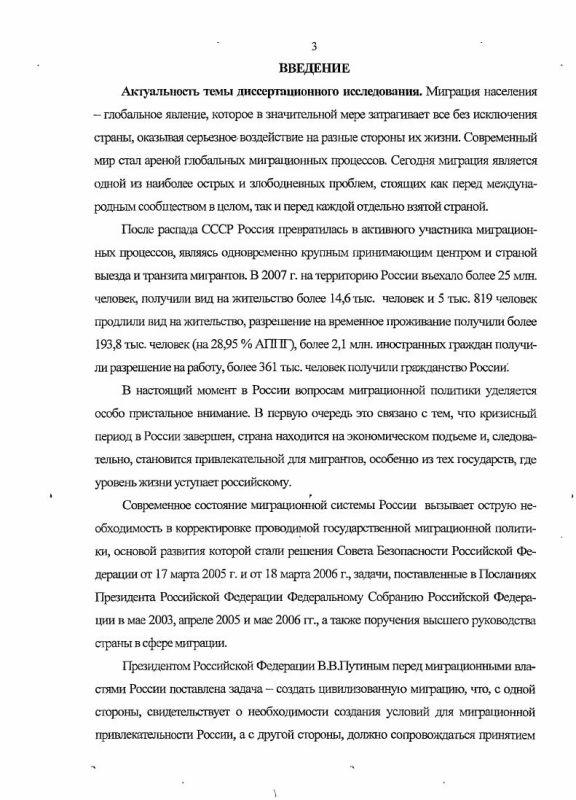 Содержание Конституционно-правовые основы миграционной политики Российской Федерации