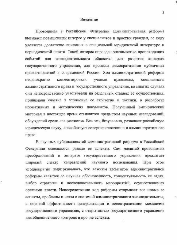 Содержание Административные регламенты органов государственного управления в аспекте административной реформы в Российской Федерации