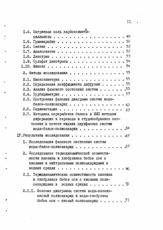 Содержание Исследование термодинамической совместимости казеина и глобулинов бобов сои с кислыми и нейтральными полисахаридами в водных средах