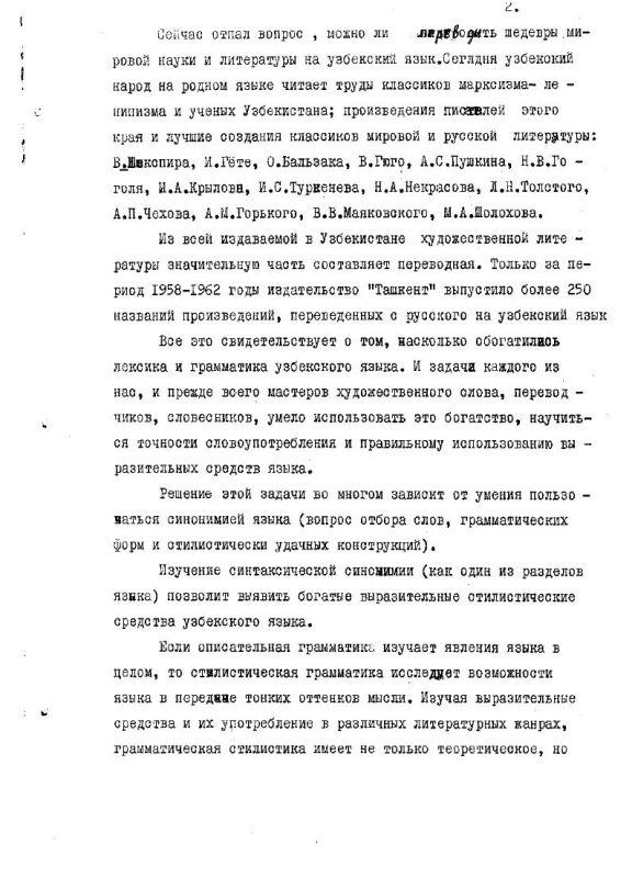 Содержание Синтаксическая синонимичность и структурные особенности некоторых подчинительных конструкций узбекского языка, передающих русские приглагольные придаточные дополнительные предложения