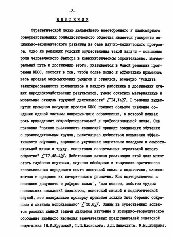 Содержание Идея стимулирования радости познания у школьников в педагогических трудах и опыте В.А. Сухомлинского