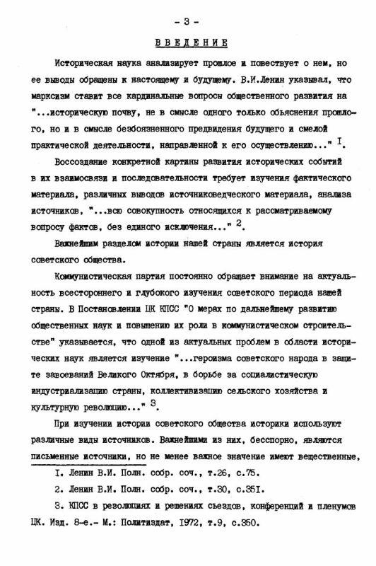 Содержание Награды за трудовые достижения в СССР, история учреждения орденов, медалей и знаков отличия и их значение как исторического источника : 1920 - июнь 1941 гг.