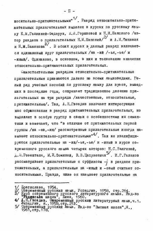Содержание Относительно-притяжательные прилагательные в современном русском языке : на материале образований от названий животных