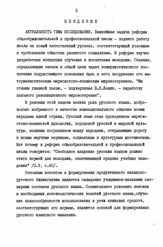 Содержание Обучение многозначной лексике русского языка учащихся IY-YI классов казахской школы