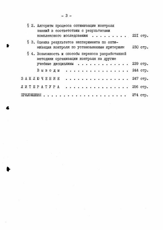 Содержание Комплексное исследование контроля усвоения учебной информации : на материале преподавания курса высшей математики в техническом вузе