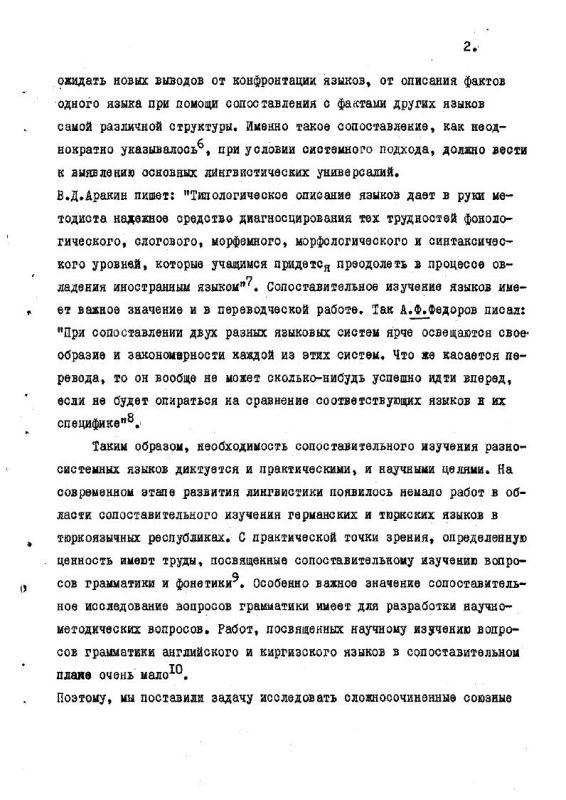 Содержание Сложносочиненные союзные предложения в современном английском языке и их соответствия в киргизском языке