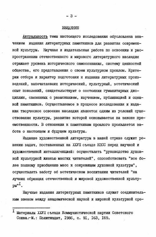 """Содержание """"Литературные памятники"""" как тип книжной серии : Опыт и проблемы издания"""