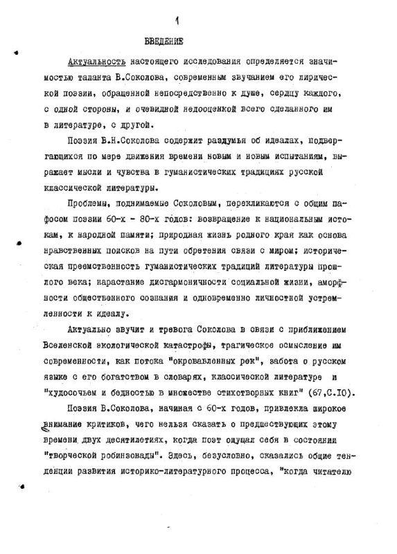Содержание Творческая эволюция В. Соколова