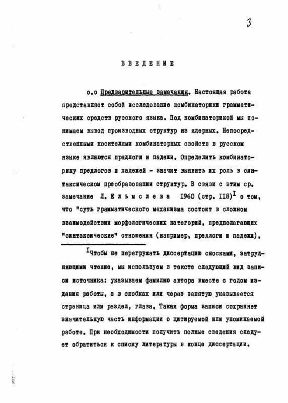 Содержание Анализ комбинаторных свойств предложно-падежных форм русского языка