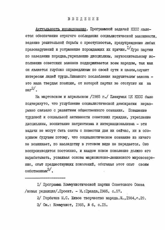 Содержание Проблемы декриминализации деяний в советском уголовном праве