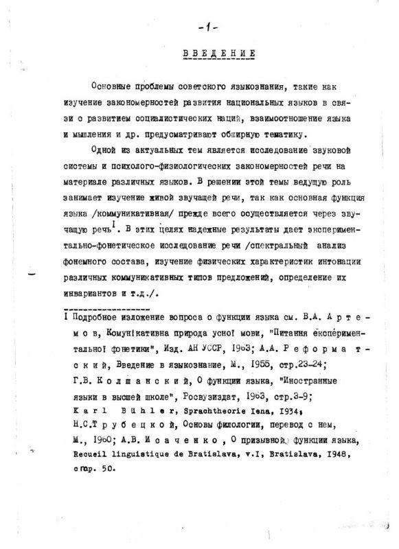 Содержание Интонация обращения в современном русском литературном языке: (На материале диалогической речи)
