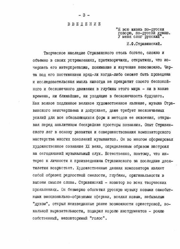 Содержание Фортепианные сочинения Стравинского и проблемы их интерпретации