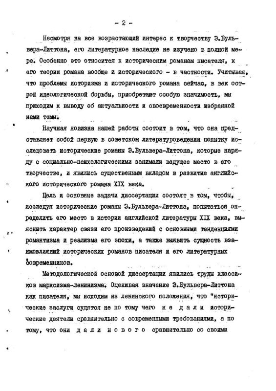 Содержание Исторические романы Э. Бульвера-Литтона