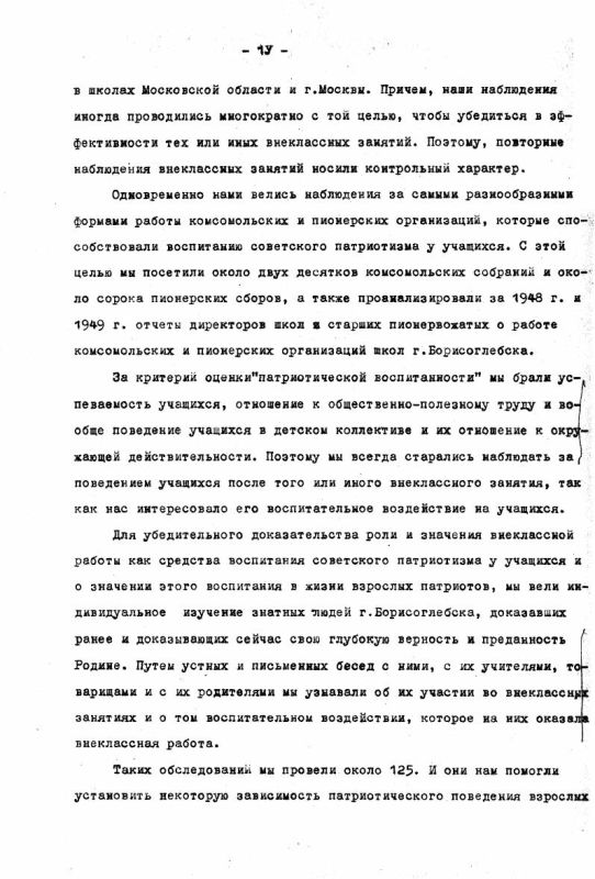 Содержание Воспитание советского патриотизма у учащихся среднего школьного возраста во внеклассной работе