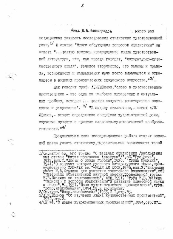 Содержание Собственные имена персонажей русской художественной литературы XYIII и первой половины XIX веков, их функции и словообразование