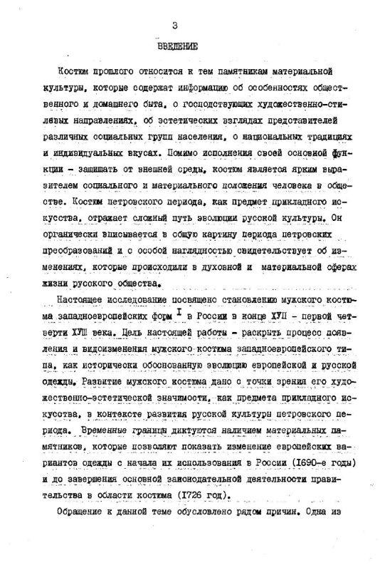 Содержание Становление европейских форм мужского костюма в России в конце XYII - первой четверти XYIII века