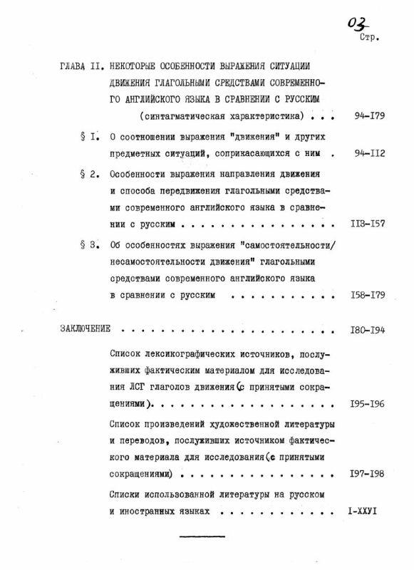 Содержание Сопоставительно-ономасиологическое исследование лексико-семантической группы глаголов движения: (На мат. совр. англ. языка в сравнении с русским)
