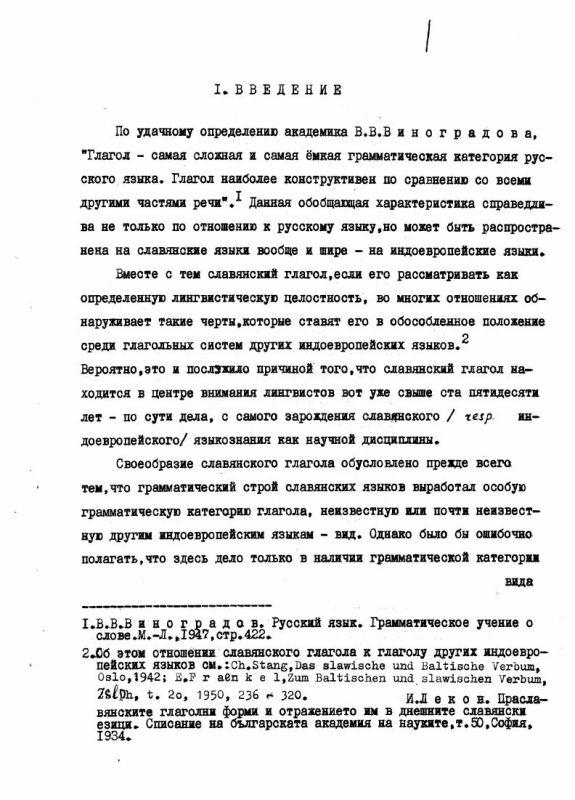 Содержание Славянская глагольная полипрефиксация