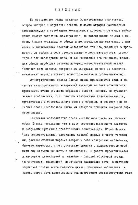 Содержание Купальская обрядовая поэзия восточных славян