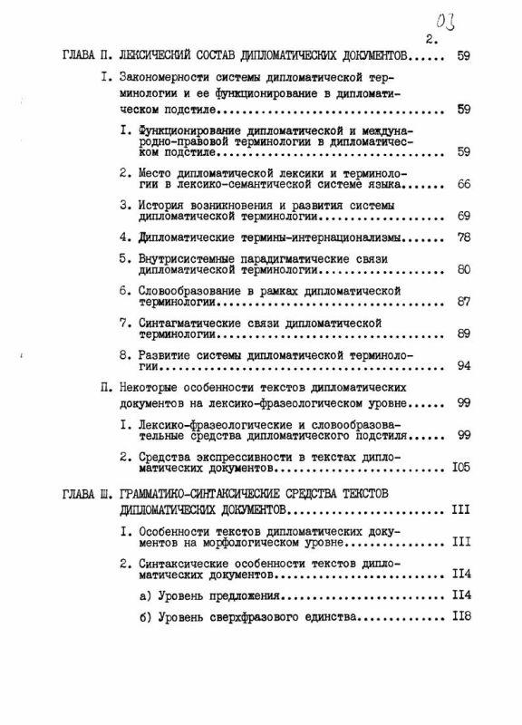 Содержание Система дипломатического подстиля и ее исследование на уровне текста : на материале современного немецкого языка