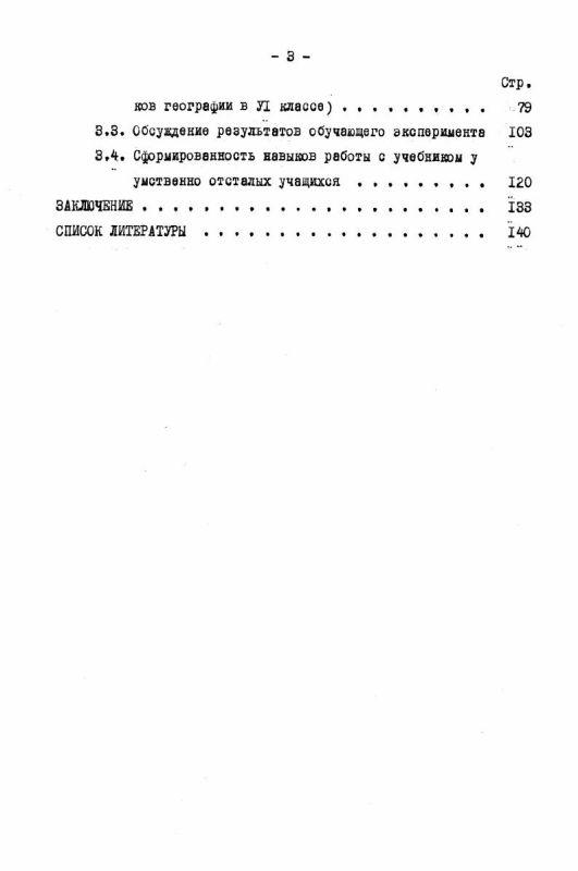 Содержание Система работы с учебником в старших классах вспомогательной школы : на материале уроков географии