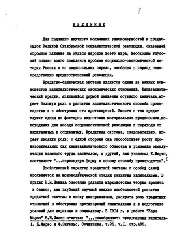 Содержание Кредит и развитие капиталистических отношений в Казахстане (1900-1914 гг.)
