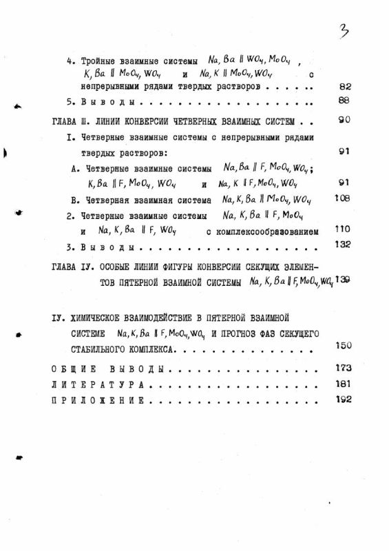 Содержание Исследование химического взаимодействия в пятикомпонентной взаимной системе из девяти солей Na, K, Ba, // F, MoO4, Wo4 конверсионным методом