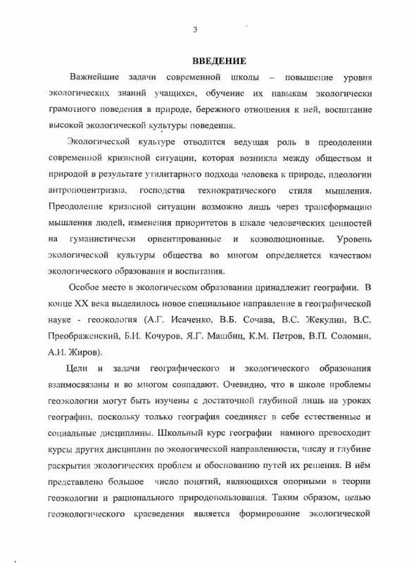 Содержание Геоэкологическое краеведение в современной школе (на примере московского столичного региона)
