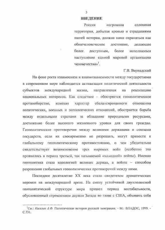 Содержание Место и роль России в системе современного геополитического противоборства
