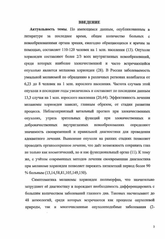 Содержание Флюоресцентная ангиография в диагностике беспигментных меланом хориоидеи