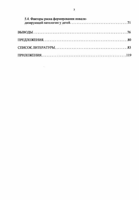 Содержание Комплексное социологическое исследование состояния проблемы детской инвалидности (по материалам Астраханской обл.)
