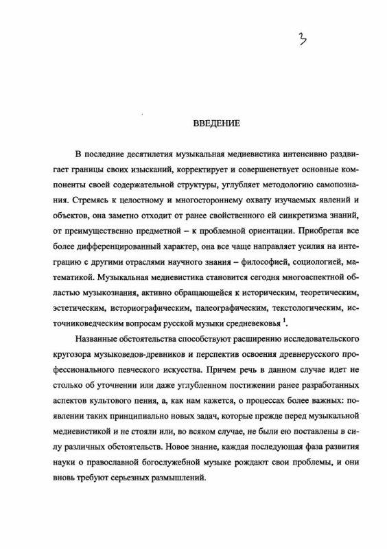 Содержание Жанровая типология древнерусского певческого искусства
