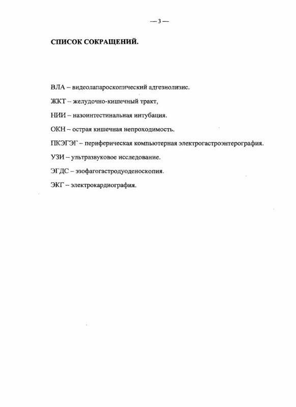 Содержание Видеолапароскопия в лечении спаечной болезни брюшной полости