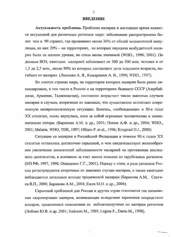 Содержание Клинико-эпидемиологическая характеристика завозных случаев малярии в Санкт-Петербурга